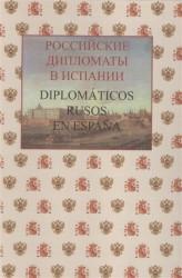 Российские дипломаты в Испании / Diplomaticos rusos en Espana. 1667-2017