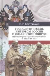 Геополитические интересы России и славянский вопрос. Идейная борьба в российском обществе в начало ХХ века