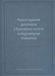 Многосторонняя дипломатия в биполярной системе международных отношений. Сборник статей