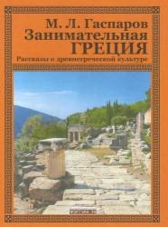 Занимательная Греция. Рассказы о древнегреческой культуре
