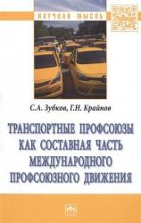 Транспортные профсоюзы как составная часть международного профсоюзного движения. Монография