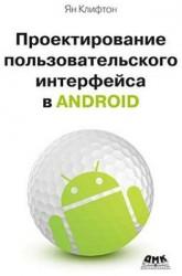 Проектирование пользовательского интерфейса Android. 2-е издание