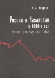 Россия и Казахстан в 1990-е гг. Опыт сотрудничества
