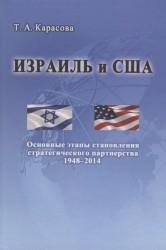 Израиль и США. Основные этапы становления стратегического партнерства 1948-2014