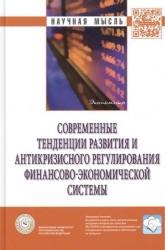Современные тенденции развития и антикризисного регулирования финансово-экономической системы: Монография