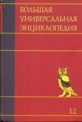 Большая универсальная энциклопедия. В 20 томах. Т. 12. Мос - Оке