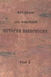 Материалы для новейшей истории Новороссии. Том 2. Краматорские тетради