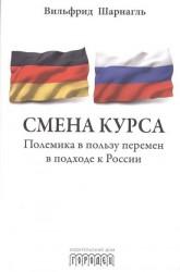 Смена курса. Полемика в пользу перемен в подходе к России