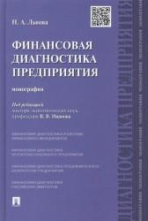 Финансовая диагностика предприятия. Монография