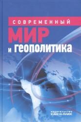 Современный мир и геополитика