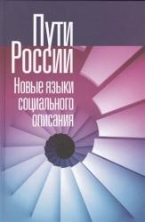 Пути России. Новые языки социального описания. Том XIX