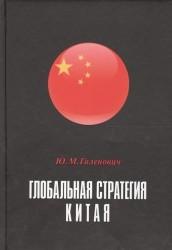Глобальная стратегия Китая