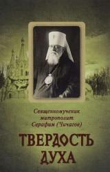Твердость духа. Священномученик Серафим (Чичагов)