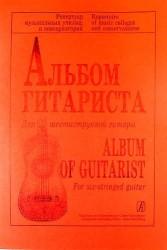 Альбом гитариста. Для шестиструнной гитары