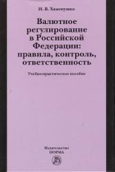 Валютное регулирование в Российской Федерации: правила, контроль, ответственность: учебно-практическое пособие