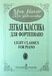Mon plaisir. Моё удовольствие. Легкая классика для фортепиано. Выпуск 4