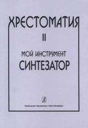 Мой инструмент — синтезатор. Выпуск II. Хрестоматия