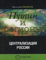 Путин и регионы. Централизация России