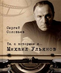Те, с которыми я… Михаил Ульянов