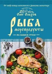 Рыба. Морепродукты на вашем столе. Салаты, закуски, супы, второе