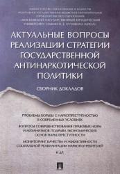 Актуальные вопросы реализации стратегии государственной антинаркотической политики. Сборник докладов