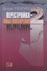 """""""Перестройка-2."""". Опыт пройденного"""
