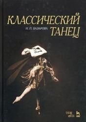 Классический танец. Учебное пособие, 3-е издание, стереотипное