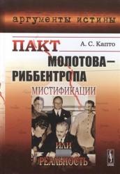 Пакт Молотова - Риббентропа: мистификации или реальность?