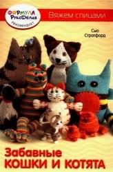 Забавные кошки и котята. Вяжем спицами