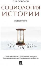 Социология истории. Монография