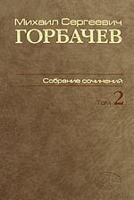 М. С. Горбачев. Собрание сочинений. Том 2. Март 1984 - октябрь 1985