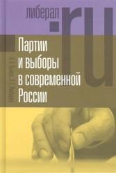 Партии и выборы в современной России. Эволюция и деволюция