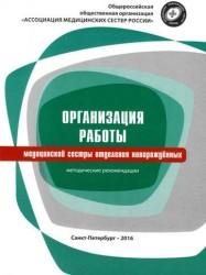 Организация работы медицинской сестры отделения новорождённых : Методические рекомендации