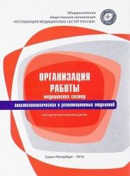 Организация работы медицинских сестер анестезиологических и реанимационных отделений : методические рекомендации