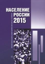 Население России 2015. Двадцать третий ежегодный демографический доклад