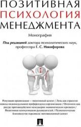 Позитивная психология менеджмента. Монография