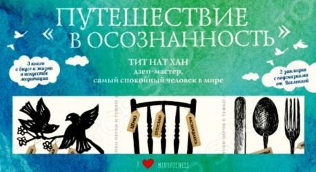 Большой подарочный набор «Путешествие в осознанность» (три книги Тит Нат Хана)