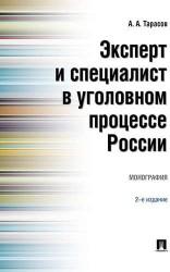 Эксперт и специалист в уголовном процессе России. Монография.–2-е изд.