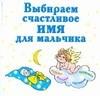 Выбираем счастливое имя для мальчика (миниатюрное издание)
