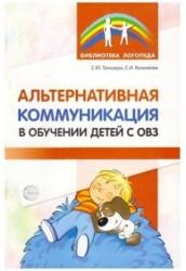 Альтернативная коммуникация в обучении детей с ОВЗ