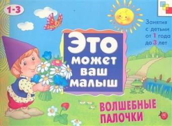 Волшебные палочки Худ. альбом для занятий с детьми 1-3 л