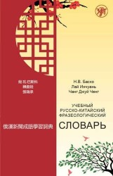 Учебный русско-китайский фразеологический словарь