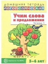 Учим слова и предложения. Речевые игры и упражнения для детей 5 - 6 лет: В 3 тетрадях. Тетрадь № 1