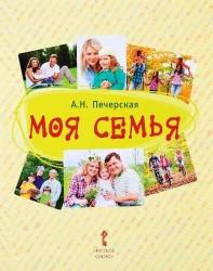 Моя семья. Книга-альбом. Подарок для первоклассника.