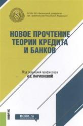 Новое прочтение теории кредита и банков