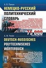 Немецко-русский политехнический словарь: 75 000 терминов / Изд.стереотип.