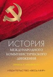 История международного коммунистического движения