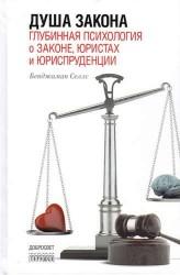 Душа закона. Глубинная психология о законе, юристах и юриспруденции