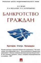 Банкротство граждан. Критерии. Статус. Процедуры. Учебно-практическое пособие
