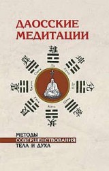 Даосские медитации. Методы совершенствования тела и духа